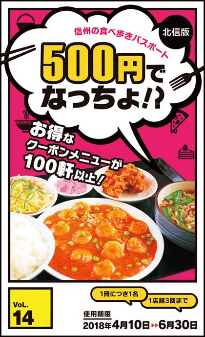 なっちょ!?vol.14