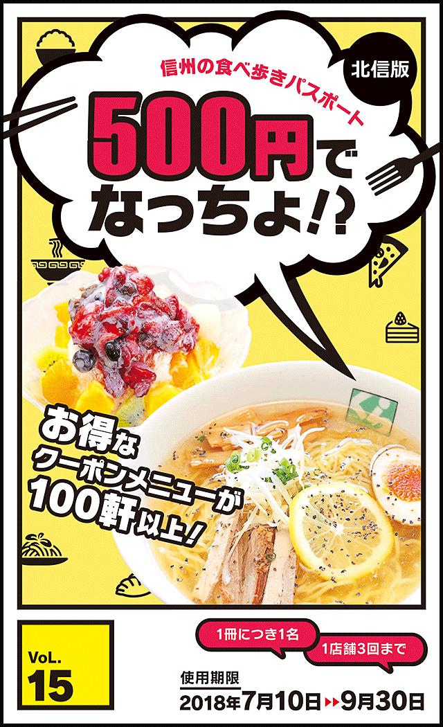 なっちょ!?vol.15