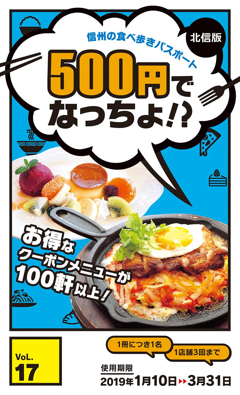 なっちょ!?vol.17